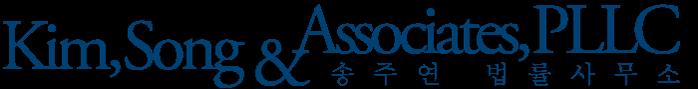 Kim, Song & Associates, PLLC.